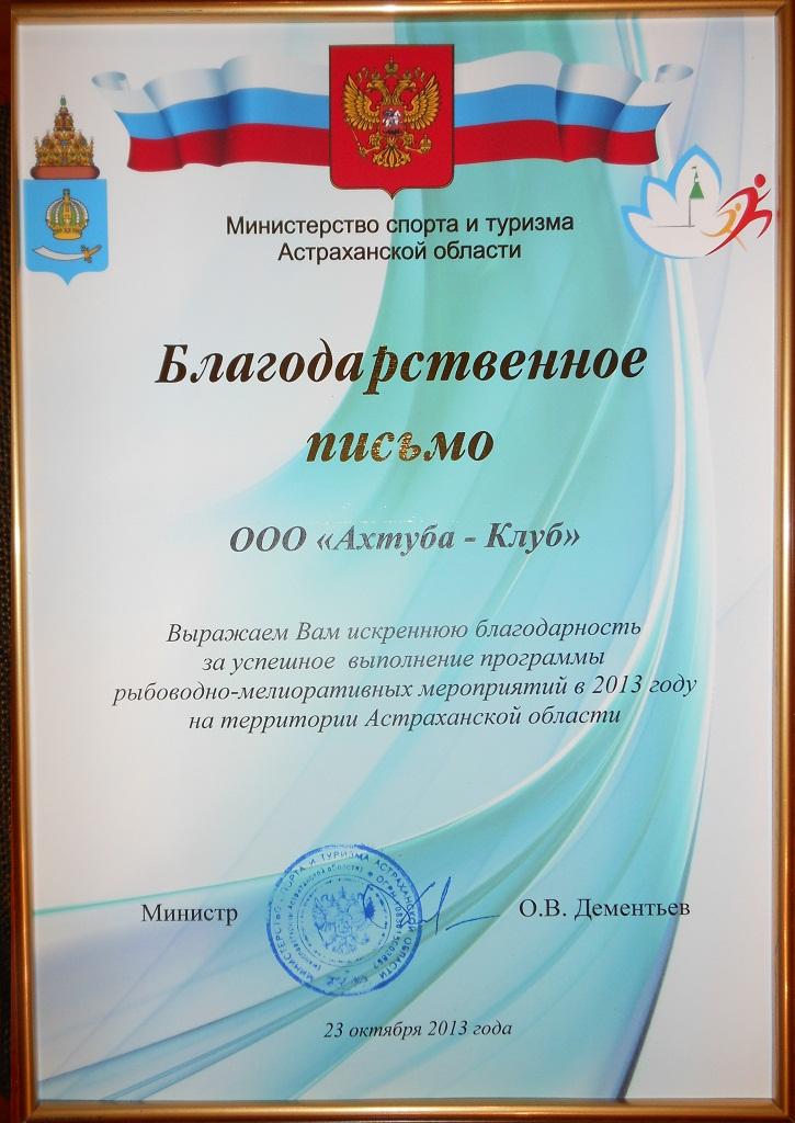 """23 октября 2013 г. База """"Ахтуба-клуб"""""""