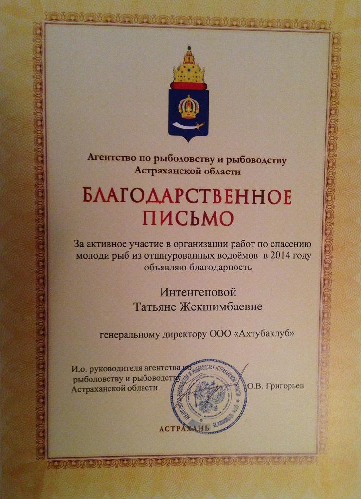 """Благодарственное письмо, Осень 2014, База """"Ахтуба клуб"""""""